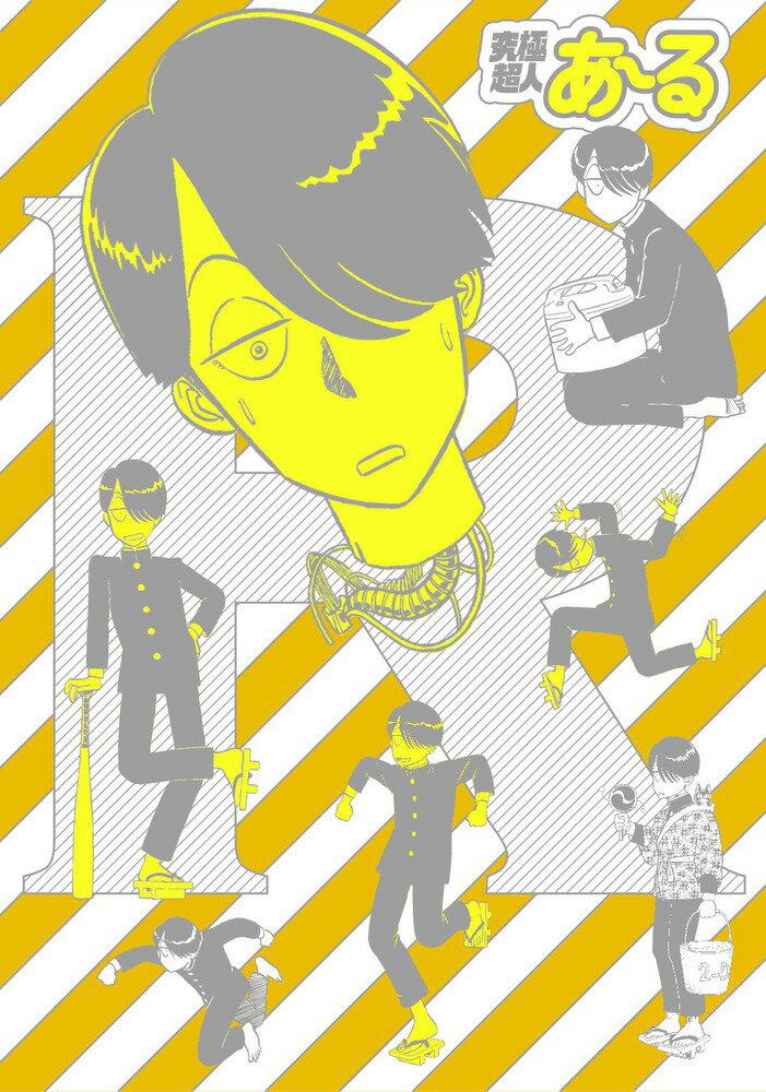 究極超人あ〜る完全版BOX1 (特品) [ ゆうき まさみ ]