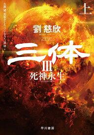 三体3 死神永生 上 [ 劉 慈欣 ]