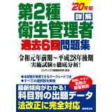 詳解第2種衛生管理者過去6回問題集('20年版)