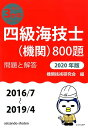 四級海技士(機関)800題(2020年版) 問題と解答 (最近3か年シリーズ) [ 機関技術研究会 ]
