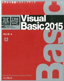 基礎Visual Basic 2015 入門から実践へステップアップ…! (IMPRESS KISO SERIES) [ 羽山博 ]