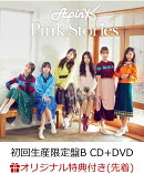 【楽天ブックス限定先着特典】Pink Stories (初回生産限定盤B CD+DVD) (A4クリアファイル付き)