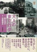 【バーゲン本】消えた風景を訪ねる大人の東京散歩