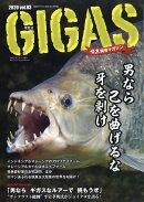 怪魚飼育マガジンGIGAS(ギガス) vol.03 2020年 02月号 [雑誌]