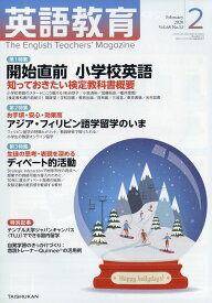 英語教育 2020年 02月号 [雑誌]