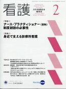 看護 2020年 02月号 [雑誌]