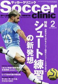 Soccer clinic (サッカークリニック) 2020年 02月号 [雑誌]