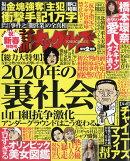 実話ナックルズ 2020年 02月号 [雑誌]