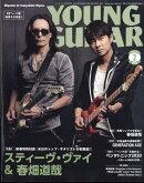 YOUNG GUITAR (ヤング・ギター) 2020年 02月号 [雑誌]