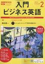 NHK ラジオ 入門ビジネス英語 2020年 02月号 [雑誌]