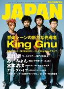 ROCKIN'ON JAPAN (ロッキング・オン・ジャパン) 2020年 02月号 [雑誌]