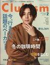 Clubism (クラビズム) 2020年 02月号 [雑誌]