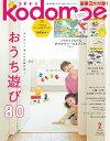 kodomoe (コドモエ) 2020年 02月号 [雑誌]