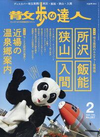散歩の達人 2020年 02月号 [雑誌]
