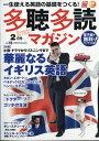 多聴多読マガジン 2020年 02月号 [雑誌]