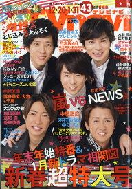 TV navi (テレビナビ) 九州版 2020年 02月号 [雑誌]