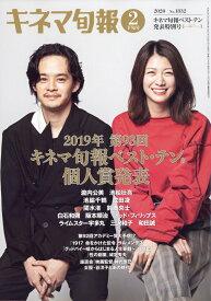 キネマ旬報 2020年 2/15号 [雑誌]
