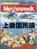 Newsweek (ニューズウィーク日本版) 2020年 2/25号 [雑誌]