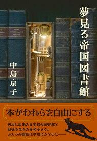 夢見る帝国図書館 [ 中島 京子 ]