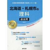 北海道・札幌市の理科過去問(2021年度版) (北海道の教員採用試験「過去問」シリーズ)