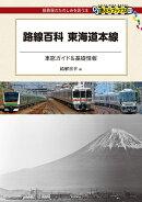 路線百科 東海道本線とその支線