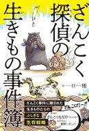 【予約】ざんこく探偵の生きもの事件簿