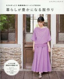 暮らしが豊かになる服作り もりのがっこう・後藤麻美のソーイングBOOK (レディブティックシリーズ)