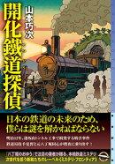 【予約】【サイン本】開化鐵道探偵