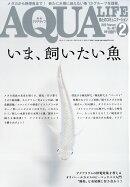 月刊 AQUA LIFE (アクアライフ) 2020年 02月号 [雑誌]