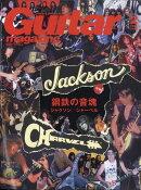 Guitar magazine (ギター・マガジン) 2020年 02月号 [雑誌]