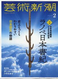 芸術新潮 2020年 02月号 [雑誌]