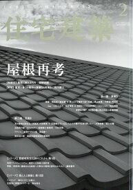 住宅建築 2020年 02月号 [雑誌]