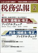 税務弘報 2020年 02月号 [雑誌]