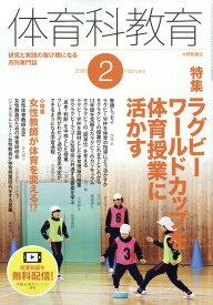 体育科教育 2020年 02月号 [雑誌]