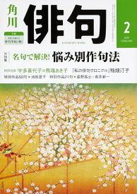 俳句 2020年 02月号 [雑誌]