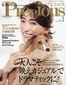 Precious (プレシャス) 2020年 02月号 [雑誌]