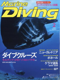Marine Diving (マリンダイビング) 2020年 02月号 [雑誌]