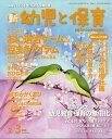 新 幼児と保育 2020年 02月号 [雑誌]