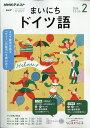 NHK ラジオ まいにちドイツ語 2020年 02月号 [雑誌]