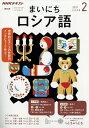NHK ラジオ まいにちロシア語 2020年 02月号 [雑誌]