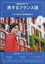 旅するフランス語 2020年 02月号 [雑誌]