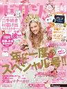 ゼクシィ長崎 2020年 02月号 [雑誌]