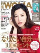 日経WOMAN (ウーマン) ミニサイズ版 2020年 02月号 [雑誌]