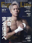 Fight&Life (ファイトアンドライフ) 2020年 02月号 [雑誌]