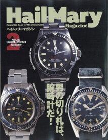 ヘイルメリーマガジン 2020年 02月号 [雑誌]