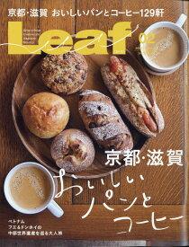 Leaf (リーフ) 2020年 02月号 [雑誌]