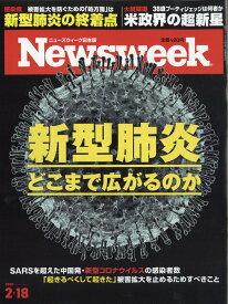 Newsweek (ニューズウィーク日本版) 2020年 2/18号 [雑誌]