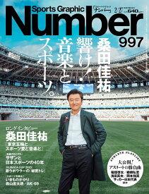 Sports Graphic Number (スポーツ・グラフィック ナンバー) 2020年 2/27号 [雑誌]