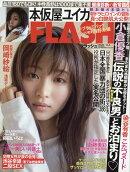 FLASH (フラッシュ) 2020年 2/4号 [雑誌]