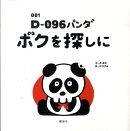 D-096パンダ(001)